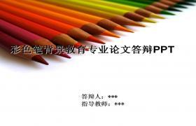 2016年彩色笔背景教育专业论文答辩精美PPT模板
