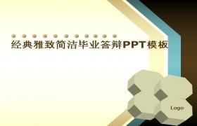 2016年经典雅致简洁毕业答辩PPT模板免费下载