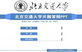 2016年北京交通大学开题答辩PPT模板下载