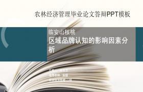2016年农业经济管理毕业论文答辩ppt模板在线下载