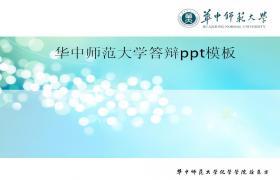 2016年华中师范大学答辩ppt模板