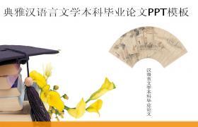 2016年典雅易语言文学本科毕业论文毕业论文答辩ppt模板在线下载