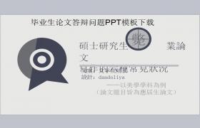 2016年毕业生论文答辩问题PPT模板下载