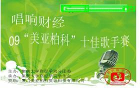 学校歌唱比赛ppt模板