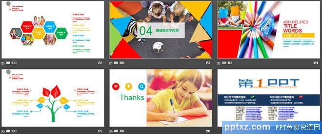 彩色儿童教育培训<a href=http://www.pptxz.com target=_blank class=infotextkey>PPT模板</a>