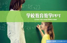 彩色儿童教育培训PPT模板下载