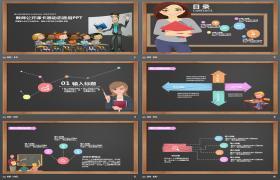 卡通儿童课堂背景教师开放课PPT模板下载