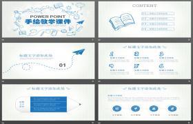 手绘教学图标背景教师开放课程PPT模板下载