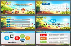 卡通儿童成长教育PPT模板下载