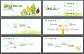 鲜活多彩手绘树背景教学设计PPT模板下载