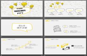 卡通手绘灯背景化学开放课程PPT课件模板