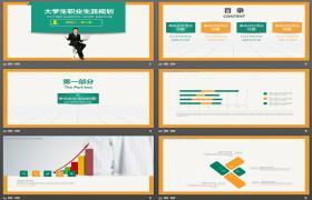 绿橙PPT大学生职业生涯规划模板