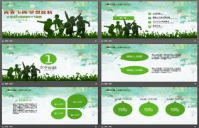 绿色青年飞行梦想启动社会命名新PPT模板下载