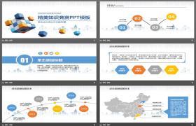 蓝盒组合背景知识竞赛PPT模板下载