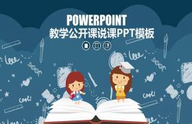 卡通背景开放课PPT模板下载