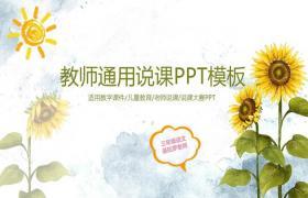 手绘向日葵背景教师开放课PPT模板下载