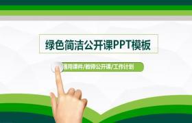绿色简明教学开放课程PPT模板下载