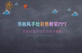 创意黑板粉笔手绘教学PPT模板下载