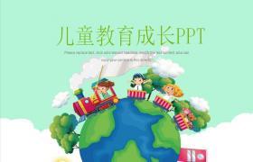 卡通儿童地球背景成长教育PPT模板下载