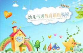 新鲜卡通风格儿童教育PPT模板下载