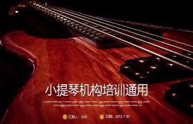棕色小提琴背景的PPT模板下载