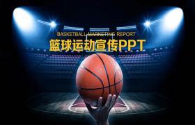 篮球主题PPT模板下载