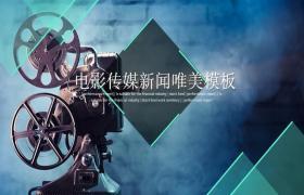 老式投影仪背景的电影媒体PPT模板下载