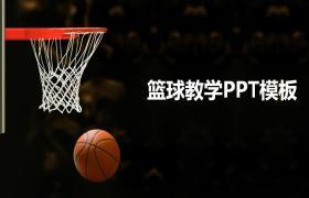篮球筐背景下初中篮球教学PPT课件模板