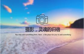 海滩背景下的新鲜小摄影主题PPT模板下载