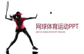 简单网球PPT模板下载