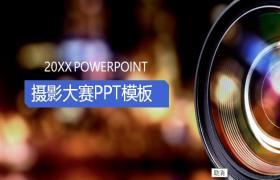 SLR背景摄影比赛PPT模板下载