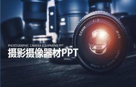 摄影和摄像设备的背景PPT模板下载