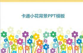 可爱的卡通花卉背景卡通PowerPoint模板