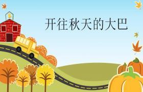 秋季公交主题卡通PPT模板下载下载