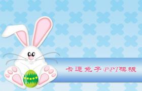可爱的蛋兔背景卡通PPT模板下载下载