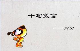 刀刀狗十大名言动态卡通PPT下载