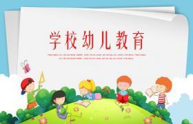 卡通阅读儿童背景学前教育PPT模板下载