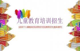彩色油画风格儿童艺术教育培训PPT模板下载