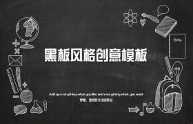 创意粉笔手绘风格卡通教学PPT模板下载免费下载