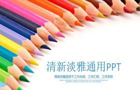 彩色铅笔背景教育培训PPT模板下载