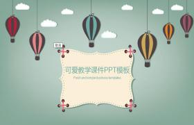 卡通热气球教学课件PPT模板下载