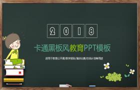 动画黑板教学课件PPT模板下载