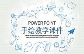 创意手绘教学课件PPT模板下载