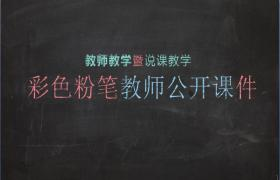 彩色粉笔教学口语PPT模板下载