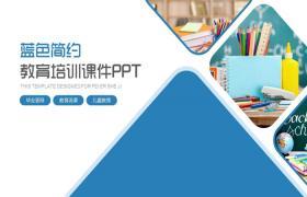 蓝色简单教育培训PPT模板下载