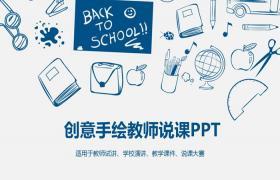 蓝色创意手绘教师讲课PPT模板