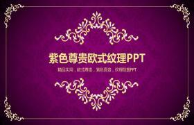 紫金背景图案复古欧美PPT模板