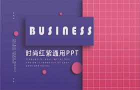 紫红色与欧美商务PPT模板匹配