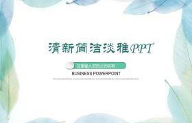 新鲜、简单、优雅的叶背景 PPT 模板