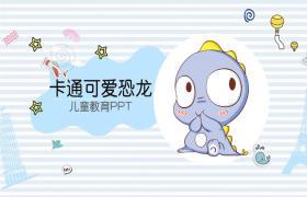 蓝色气泡与可爱小恐龙背景的卡通PPT模板